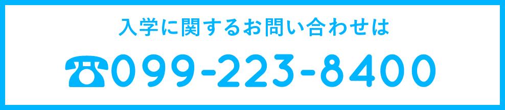 入学に関するお問い合わせは 099-223-8400