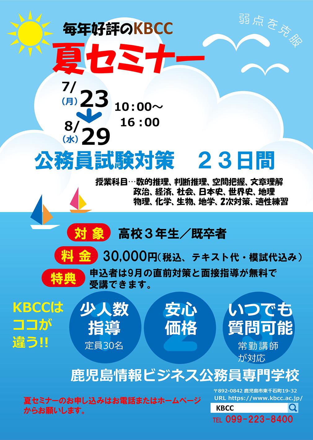 毎年好評のKBCC夏セミナー