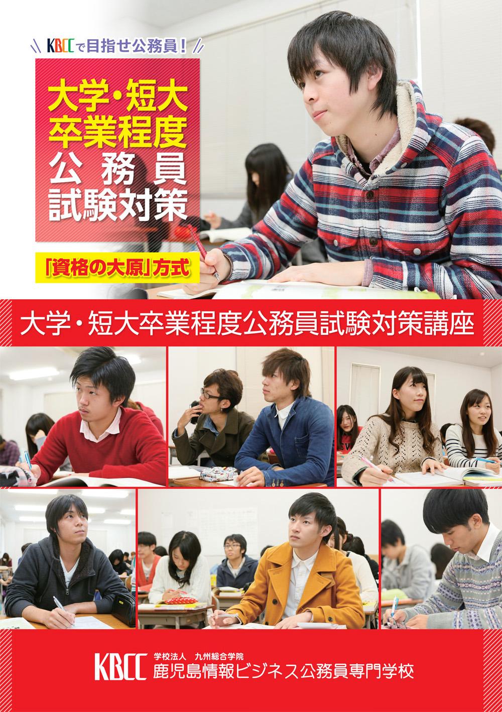 【公務員科】大学・短大卒業程度公務員試験対策講座