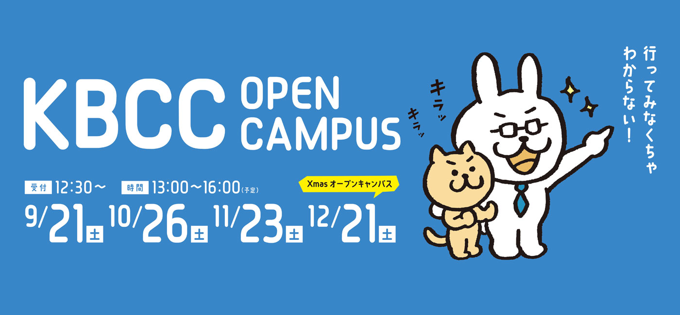 行ってみなくちゃわからない!KBCCオープンキャンパス