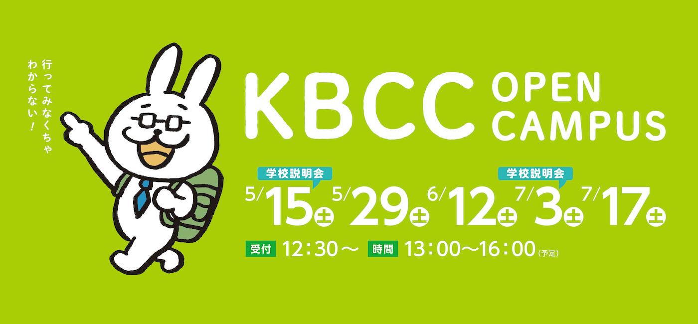 行ってみなくちゃ、わからない!KBCCオープンキャンパス!