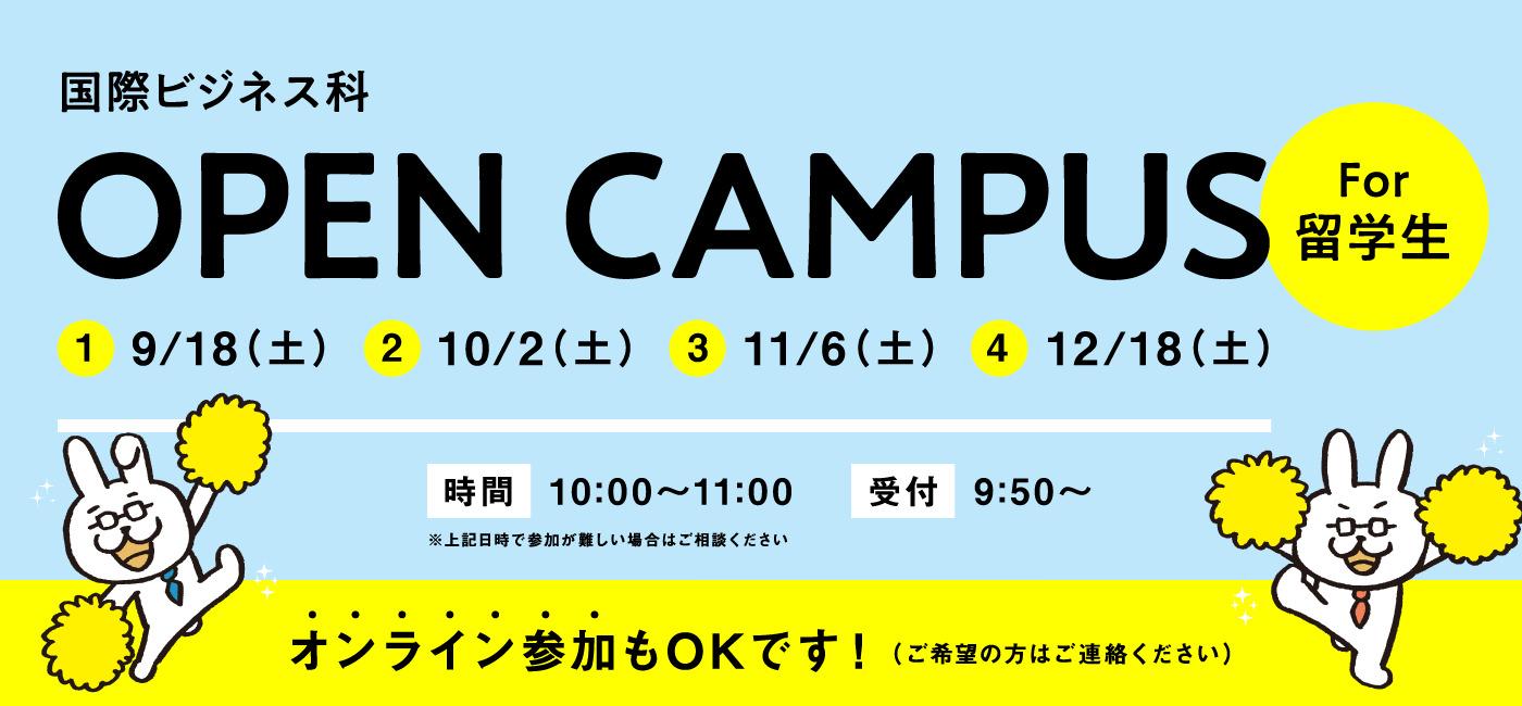 国際ビジネス科 オープンキャンパス For 留学生